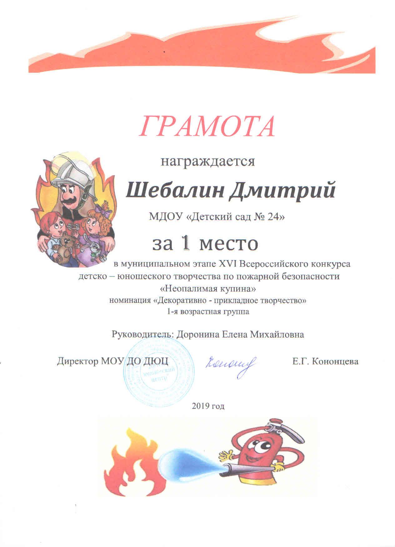 грамота-1-место