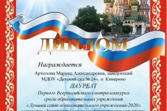 Диплом-ДОУ-ЛАУРЕАТ-Артюхова-Марина-Александровна